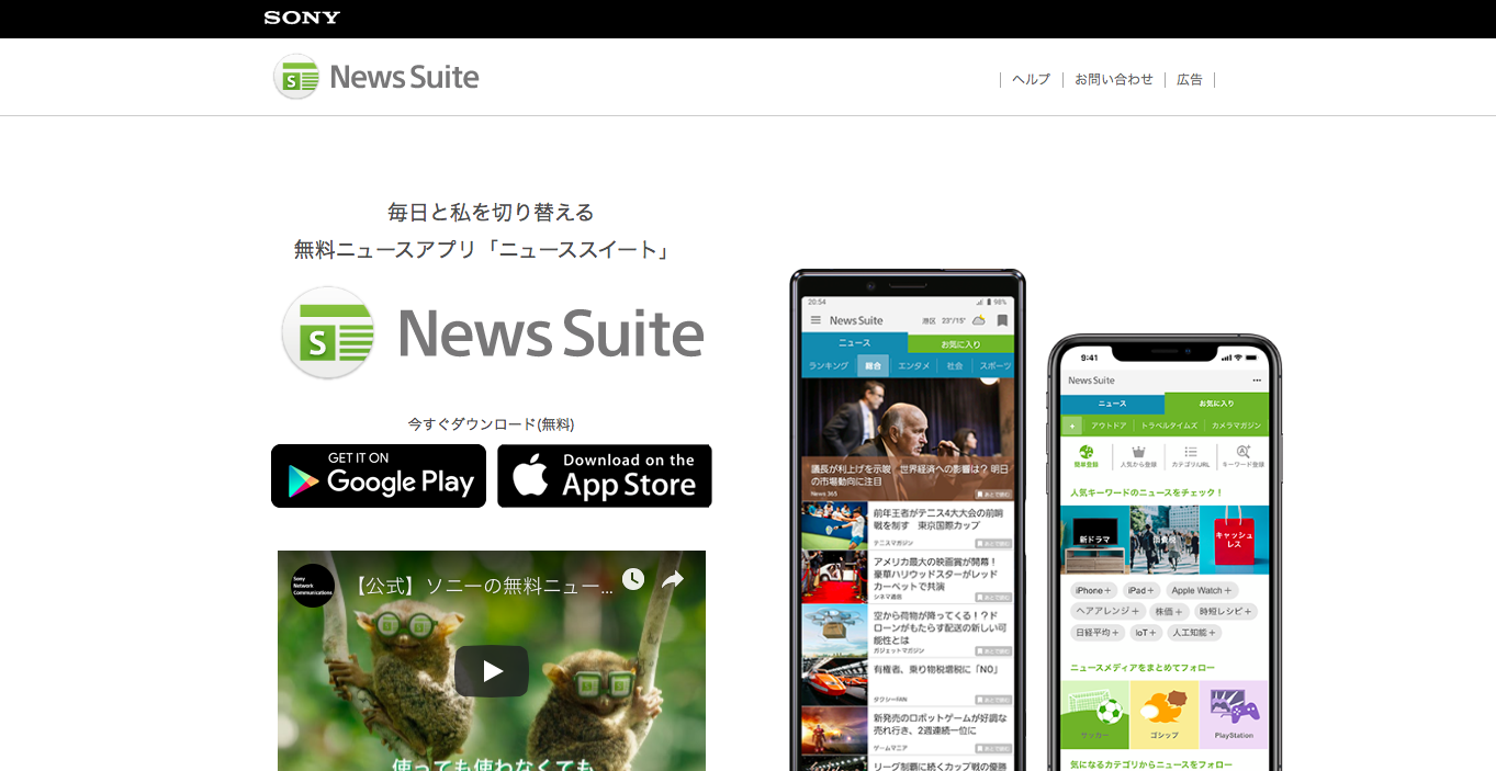 newssuite-site-toppage-1