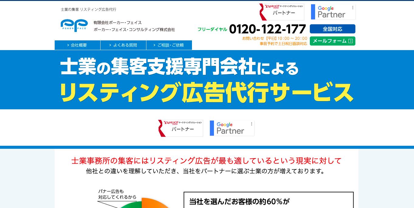 【特化型】インターネット広告代理店おすすめランキング「ポーカー・フェイス・コンサルティング株式会社」のサイトトップページ