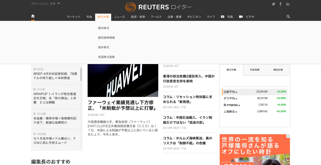 reuters-toppage-2