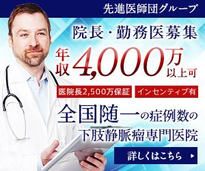 senshin-ishidan-banner-300×250-1
