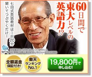 shichida-english-text-banner-300×250-1