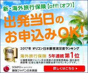 sompo-japan-nihon-koua-banner-300×250-2