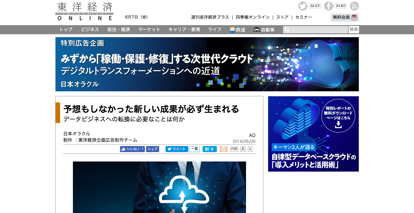 toyokeizaionline-oracle-tieup-content