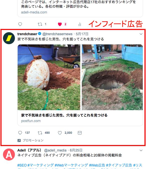 trendchaser-twitter-infeed-content-2