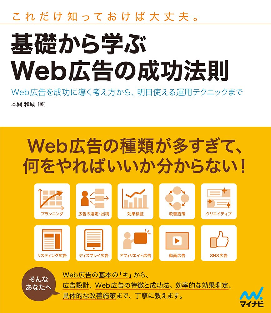 webad-success-method-1