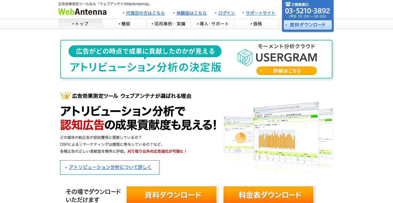 webantenna-site-toppage-1