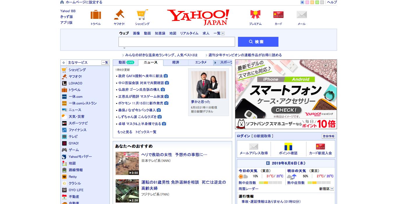 yahoo-toppage-1