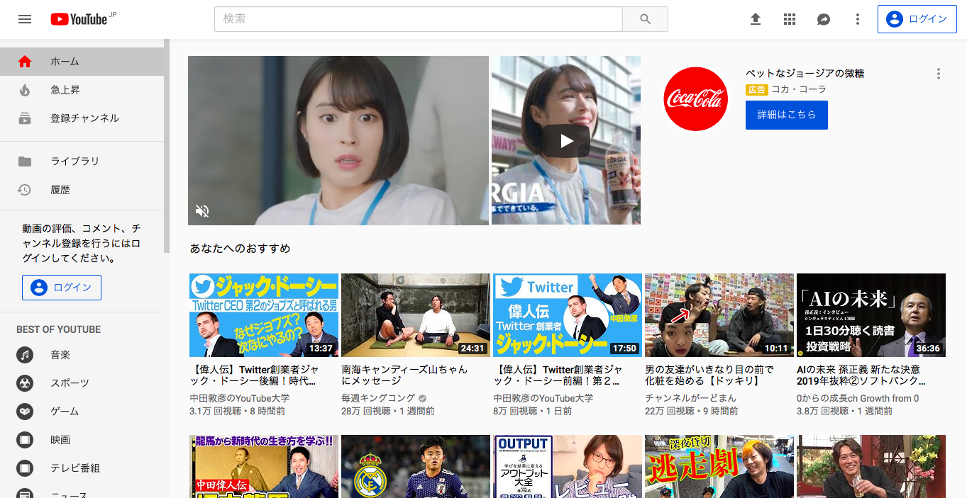 youtube-toppage-1
