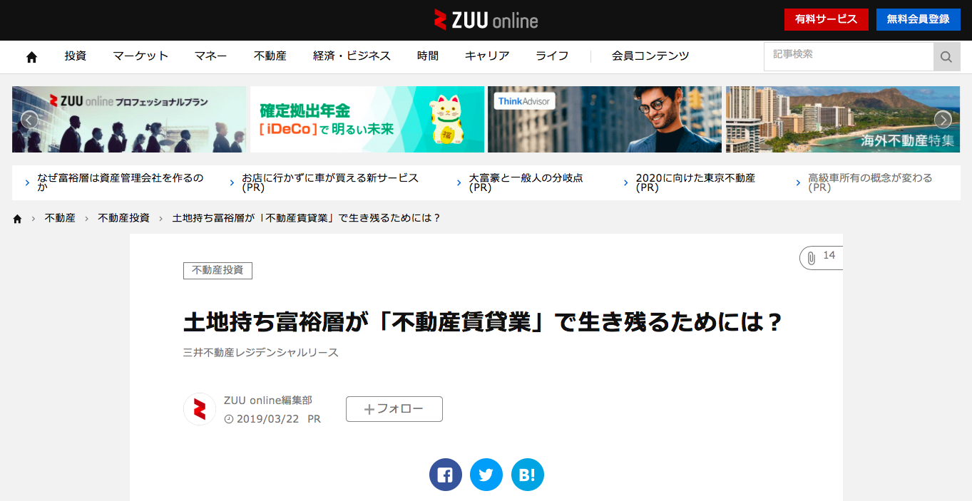 zuuonline-mitsui-realestate-residentiallease-tieup-content-1