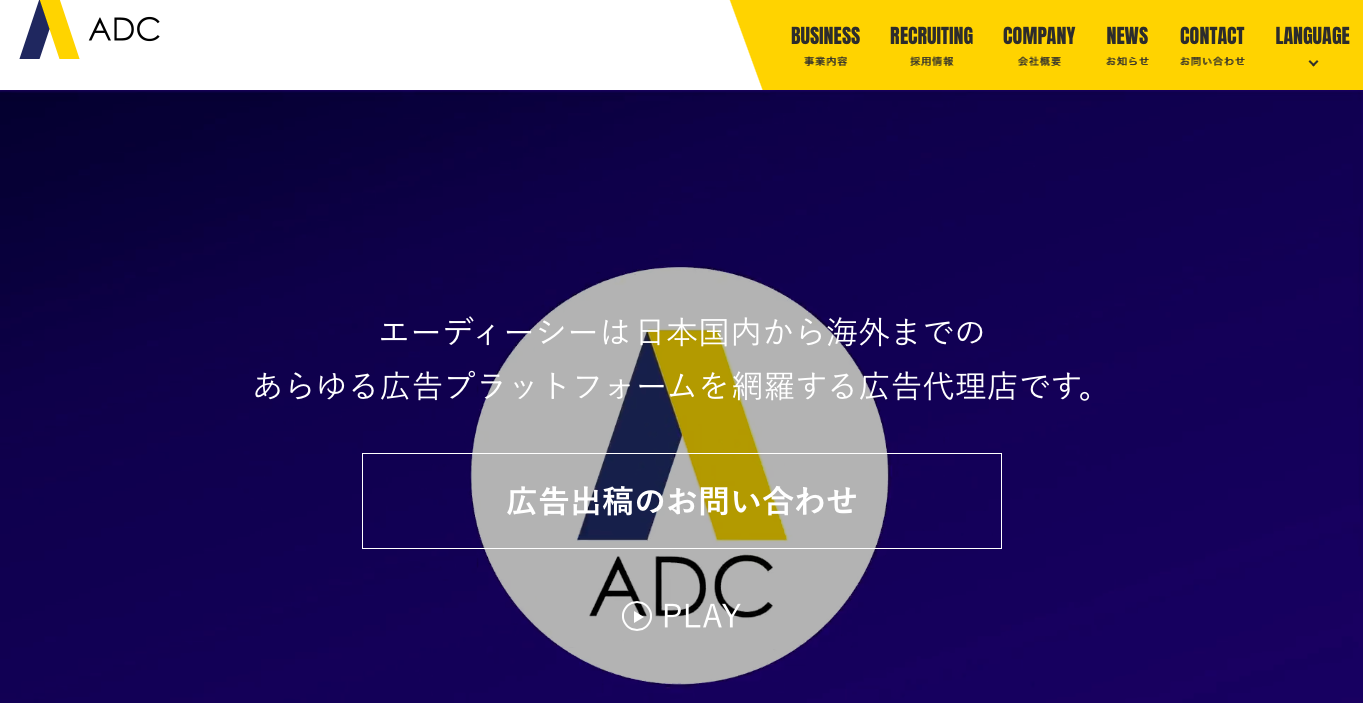 adc-site-toppage-1