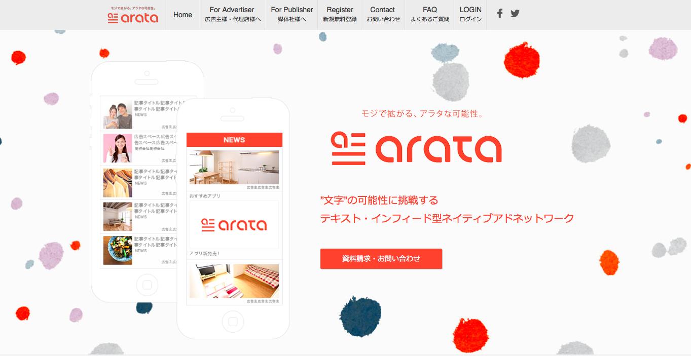 arata-site-toppage-1