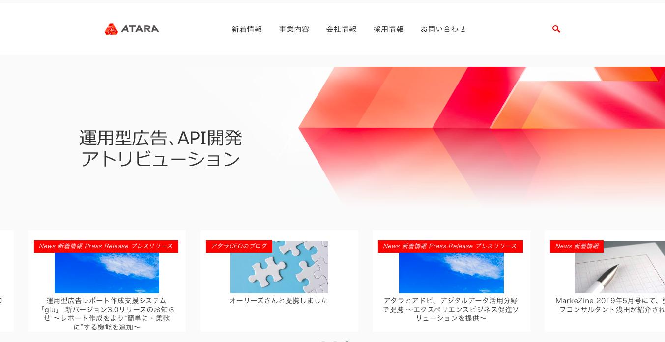 atara-site-toppage-1
