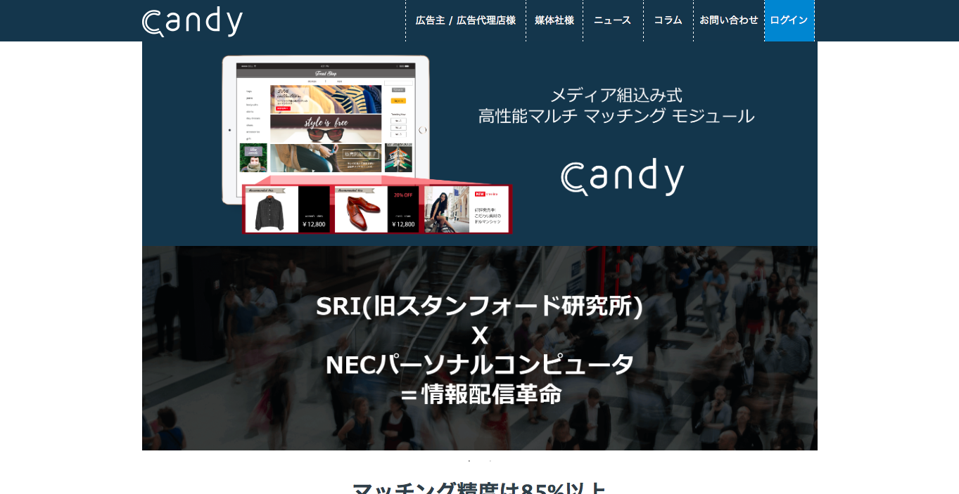candy-site-toppage-1