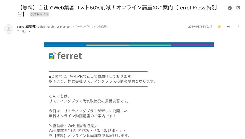 ferret-listingplus-mail-content-1
