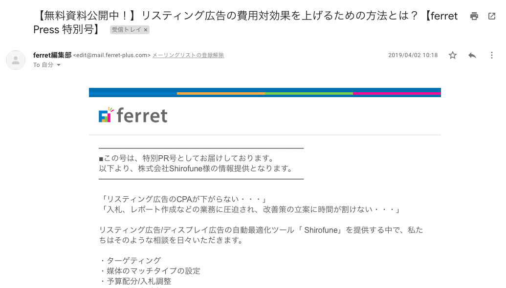 ferret-shirofune-mail-content-1