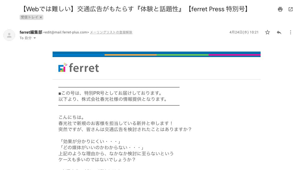ferret-shunkosha-mail-content-1