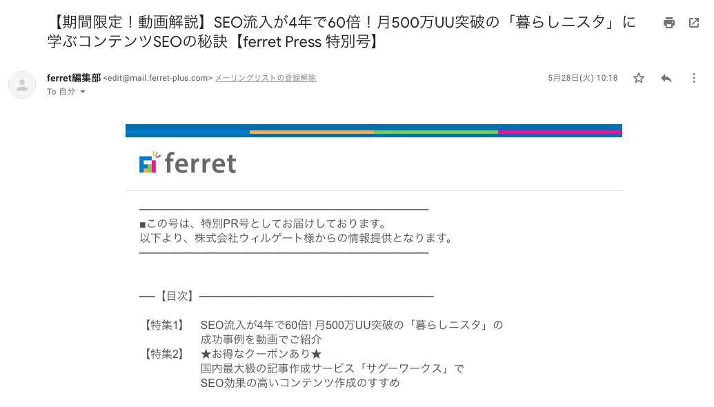 ferret-willgate-mail-content-1