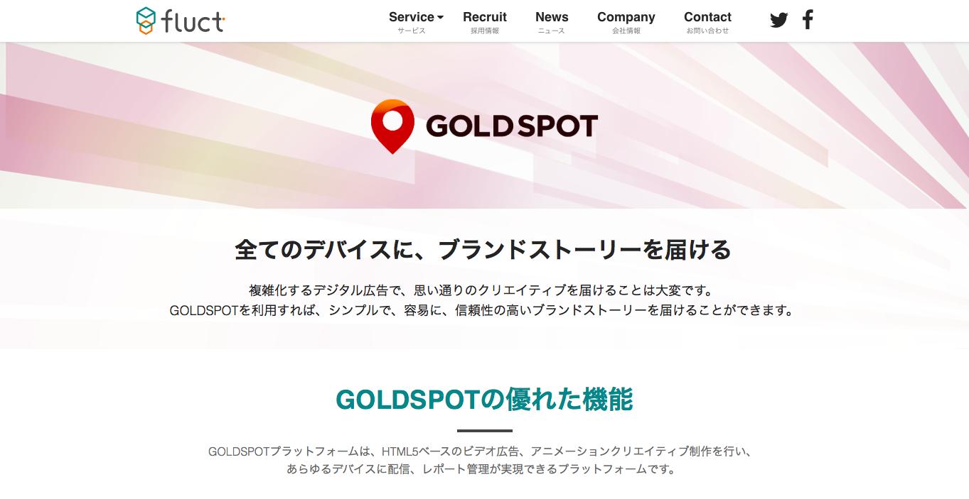 goldspot-site-toppage-1