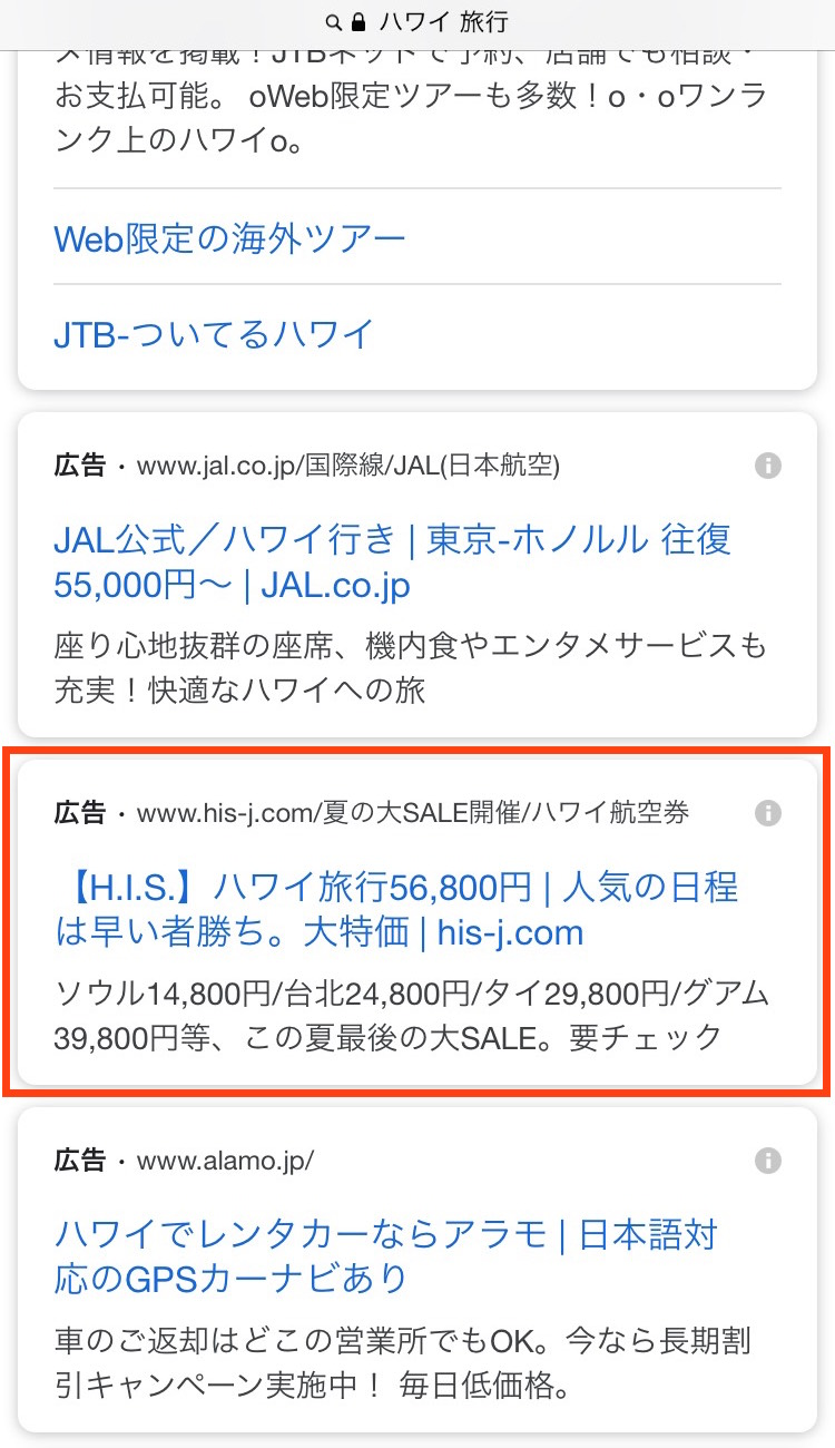 google-his-search-listing-content-1