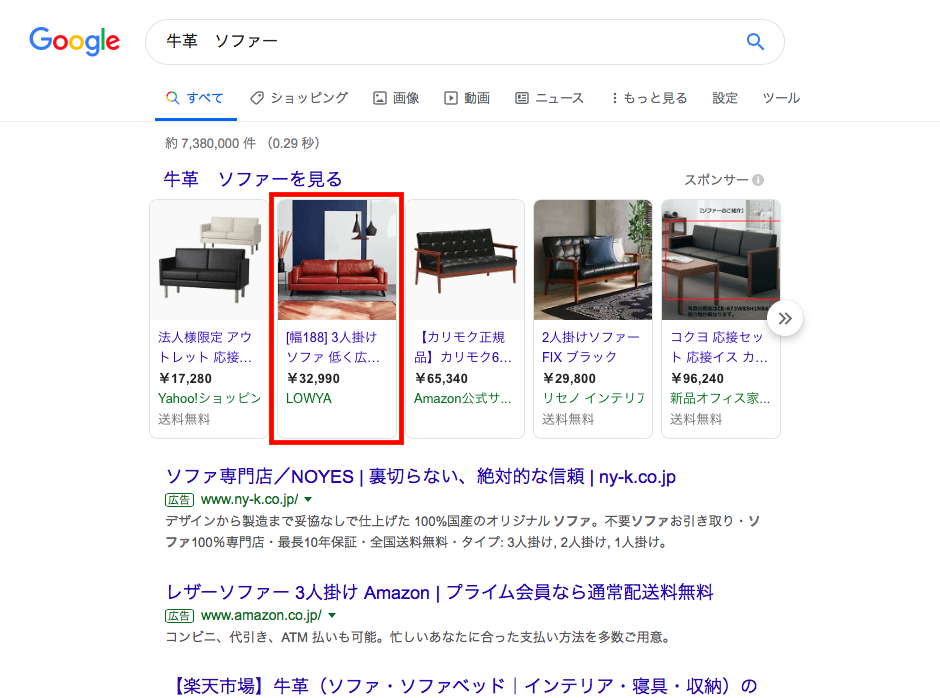google-lowya-shopping-content-1
