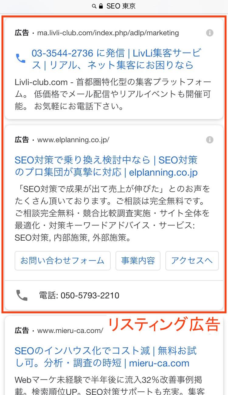 google-seotokyo-listing-content-1