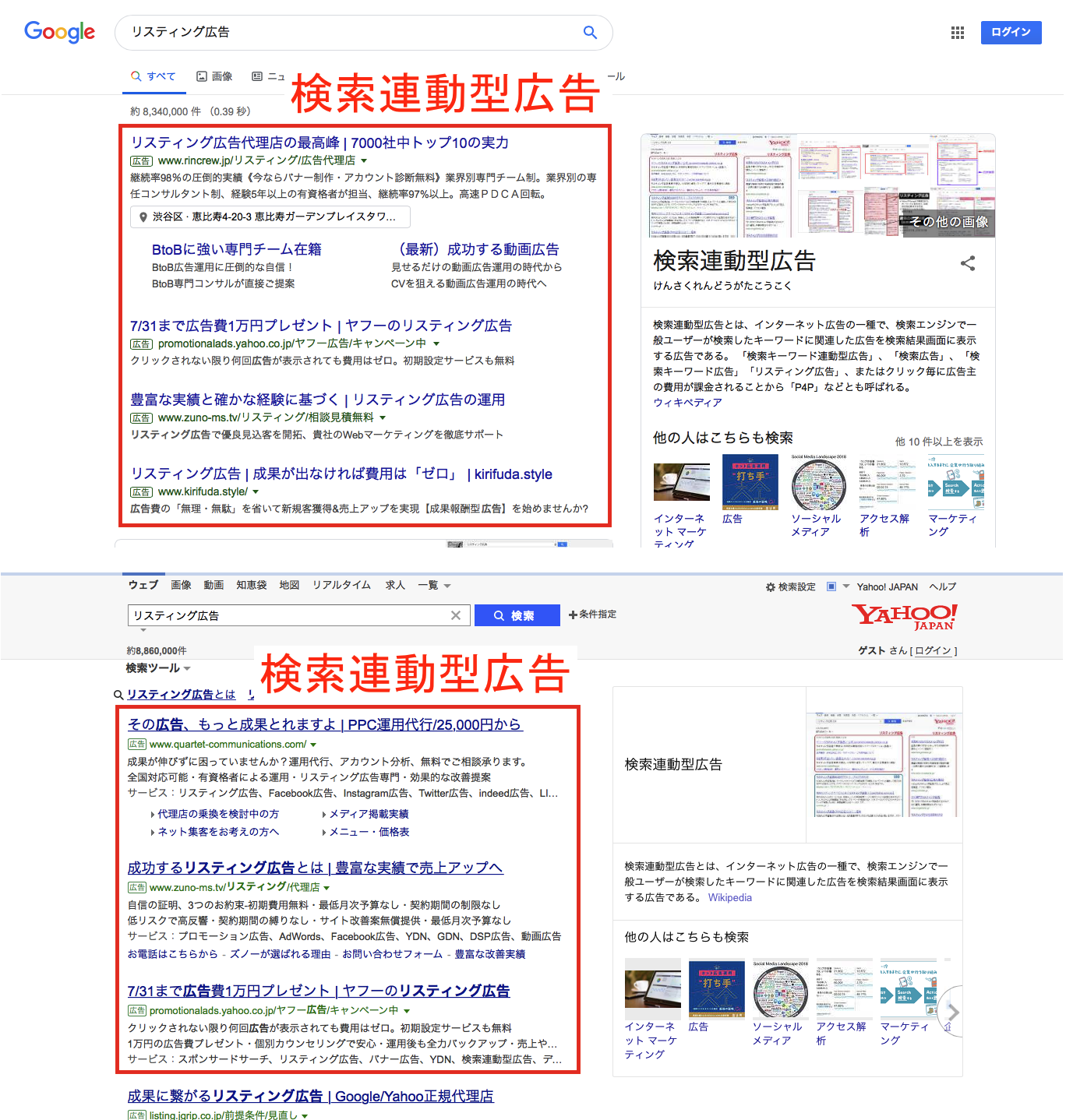 google-yahoo-search-adcontent-1