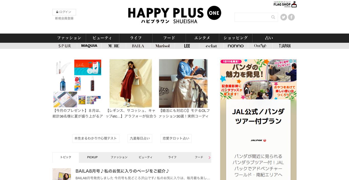 happyplusone-toppage-1
