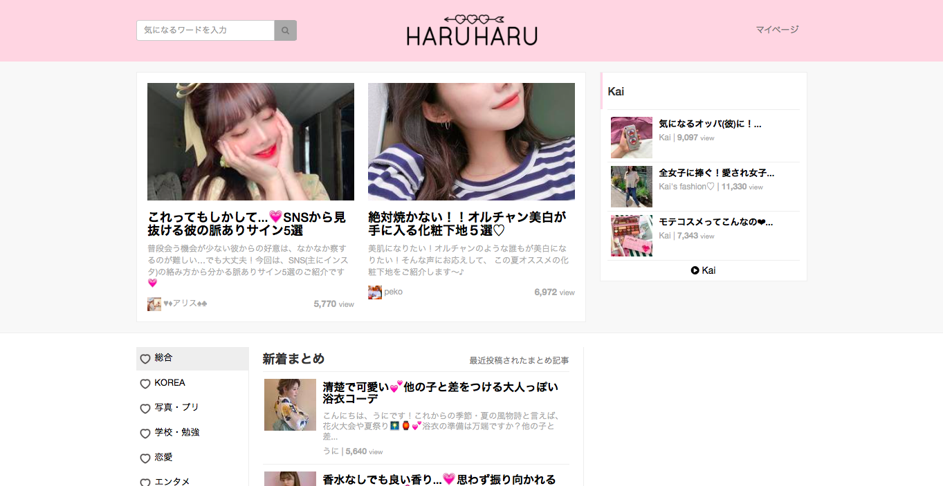 haruharu-toppage-1