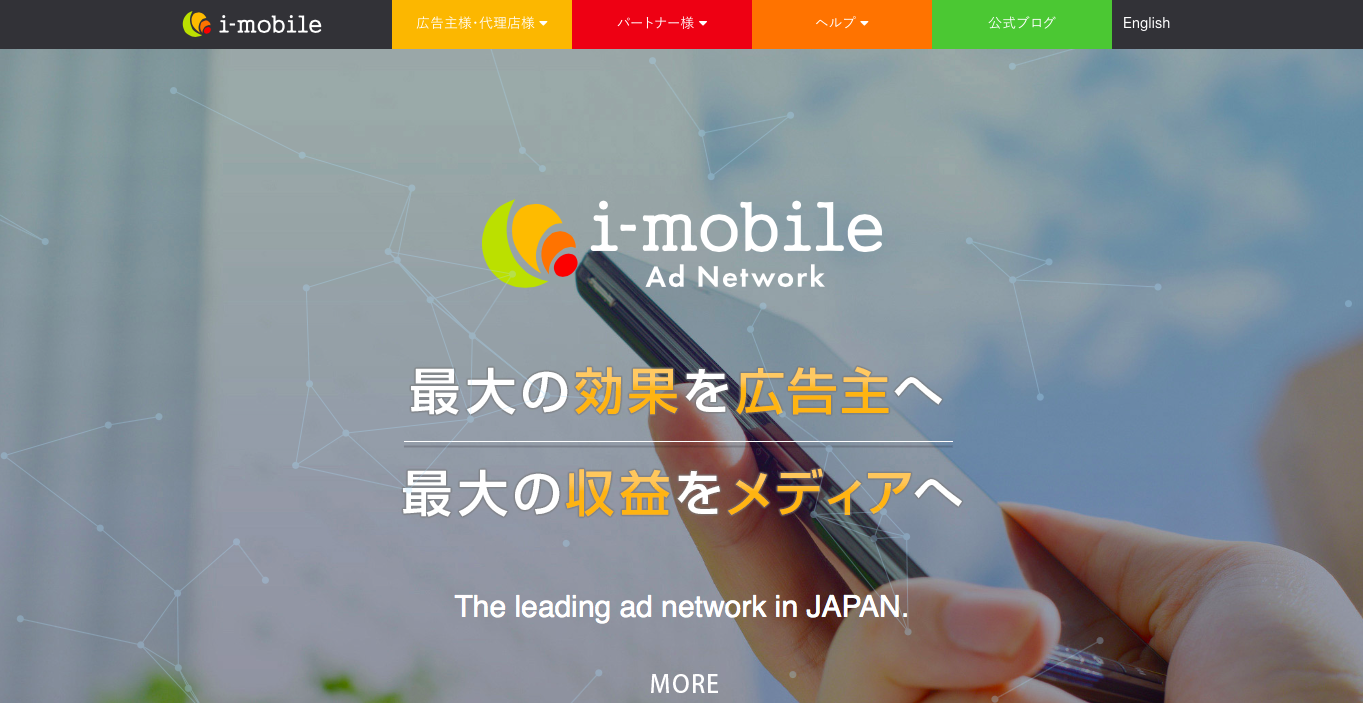 imobileadnetwork-site-toppage-1