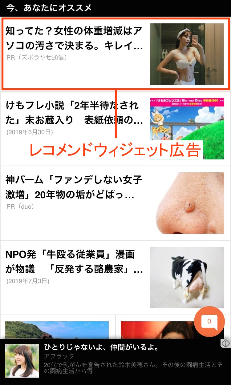 jcastnews-recommend-widget-content-1