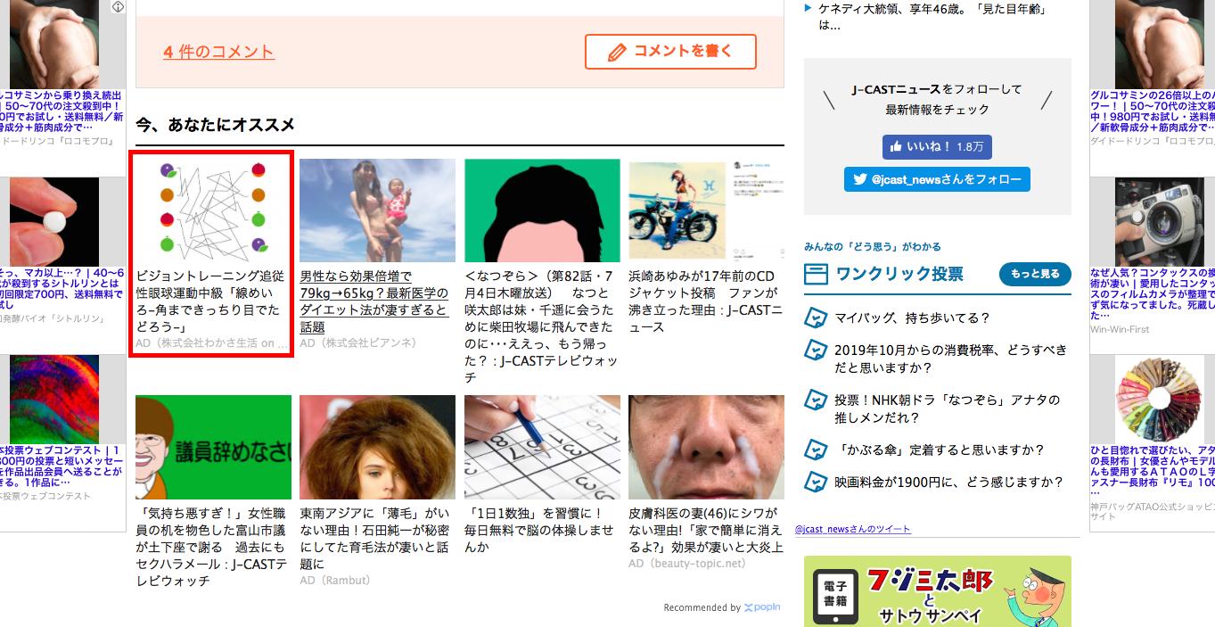 jcastnews-wakasaseikatsu-recommend-widget-content-1