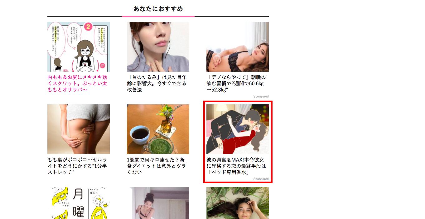 jyoshispa-lovecosme-recommend-widget-content-1