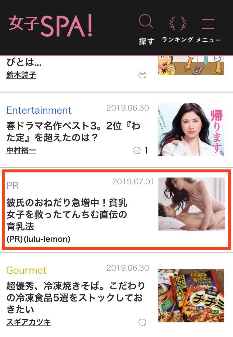 jyoshispa-lululemon-infeed-content-1