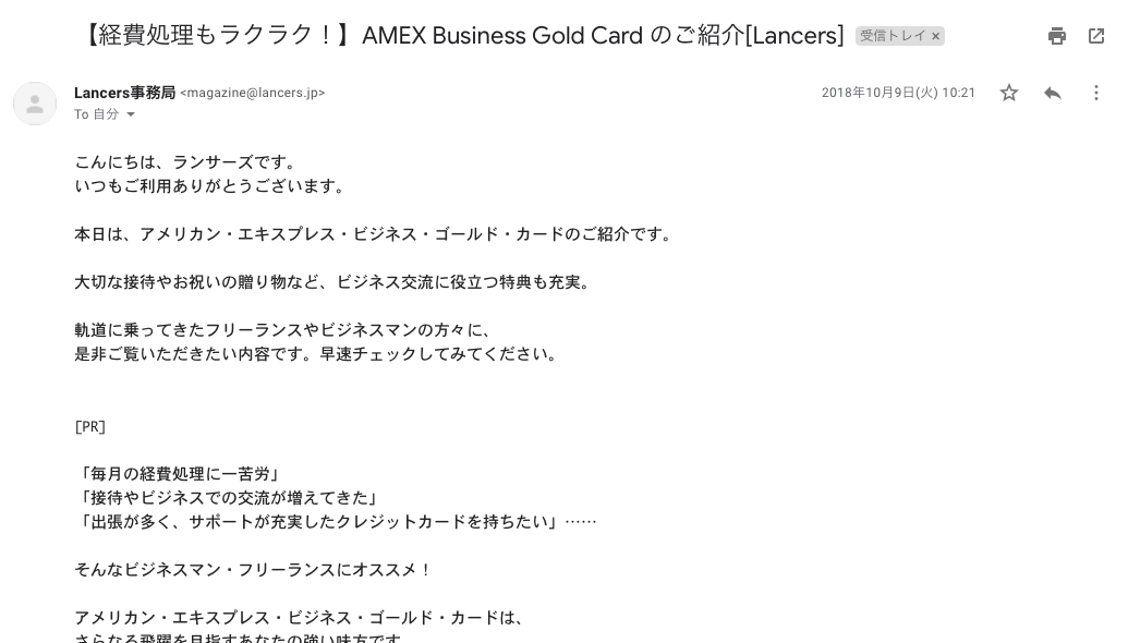 lancers-american-express-business-gold-card-mail-content-1