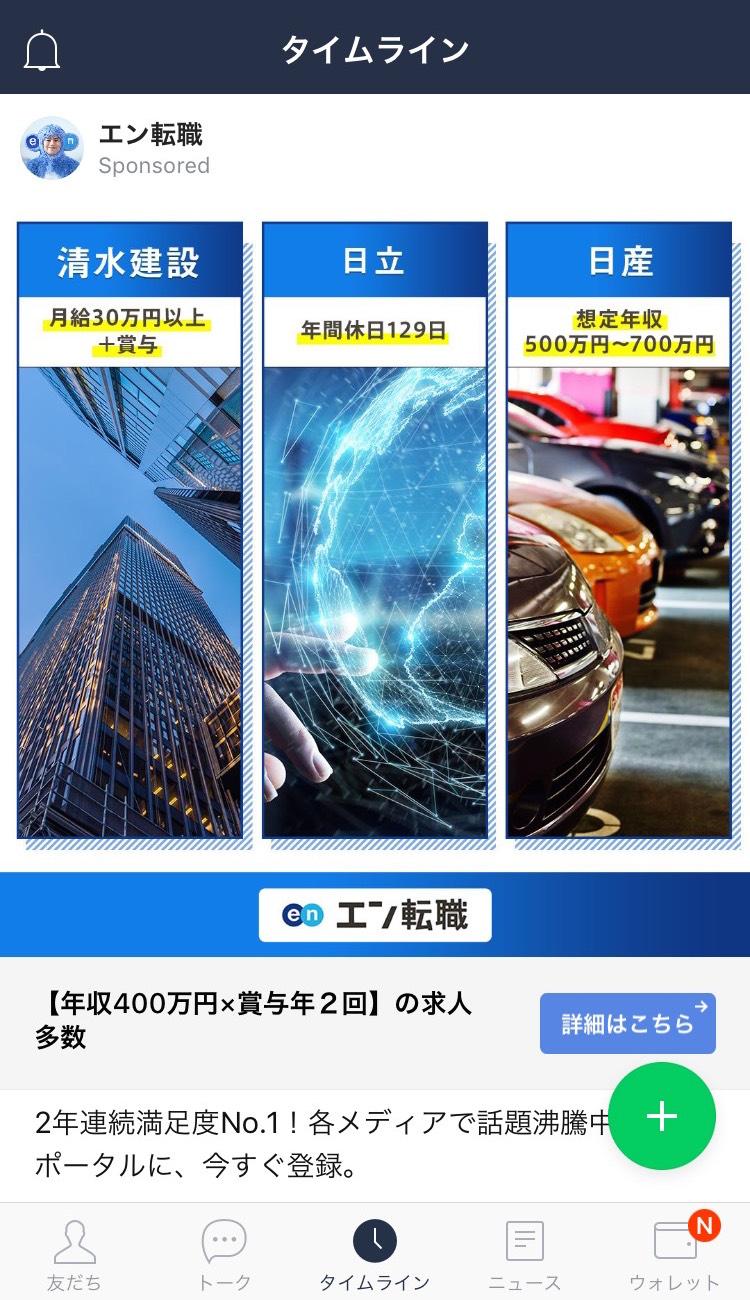line-entenshoku-dynamic-content-1