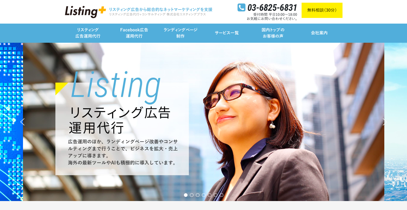 listingplus-site-toppage-1