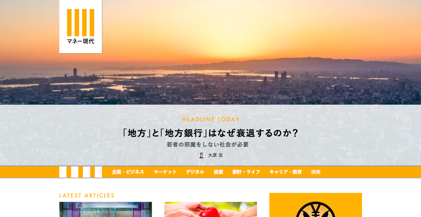 moneygendai-toppage-1