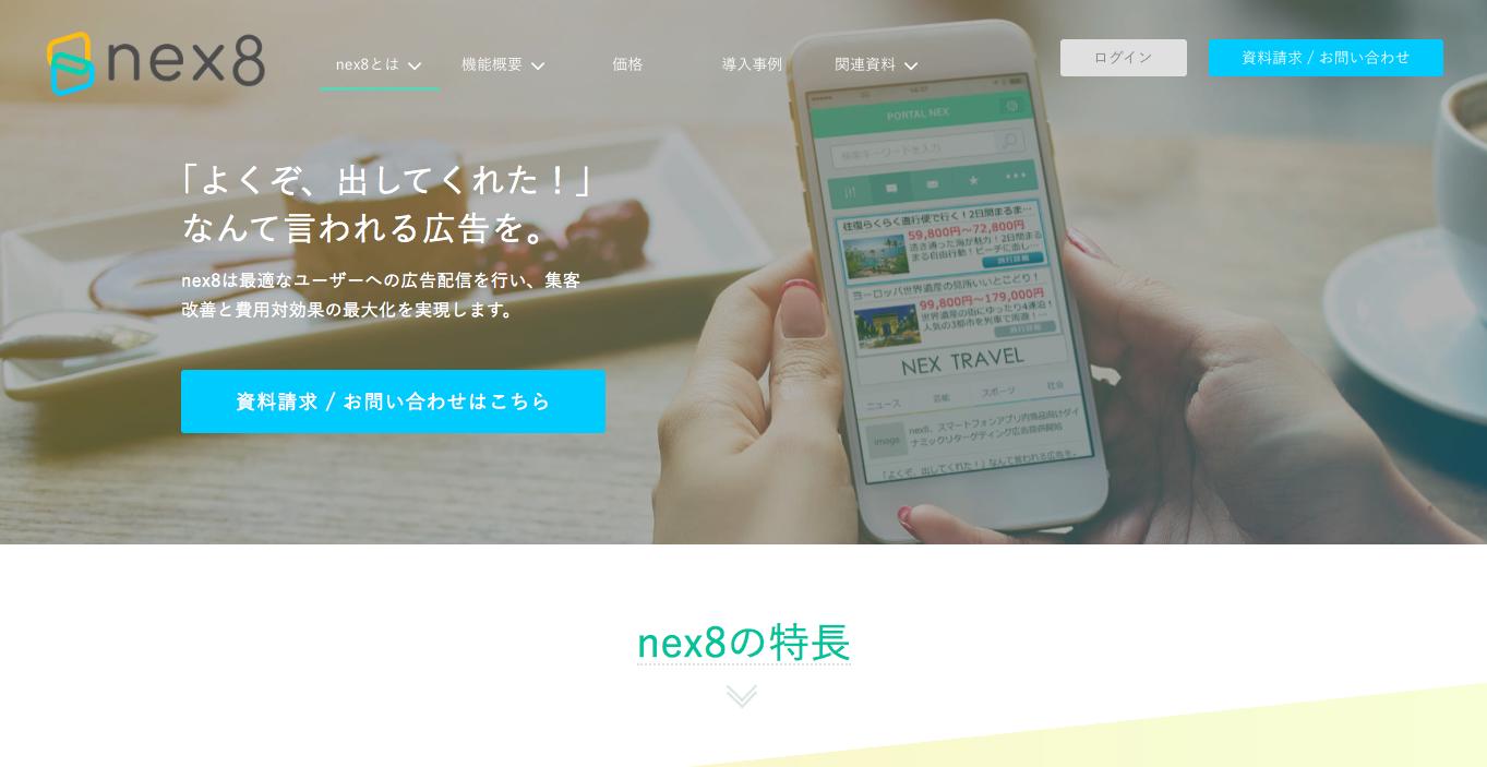 nex8-site-toppage-1