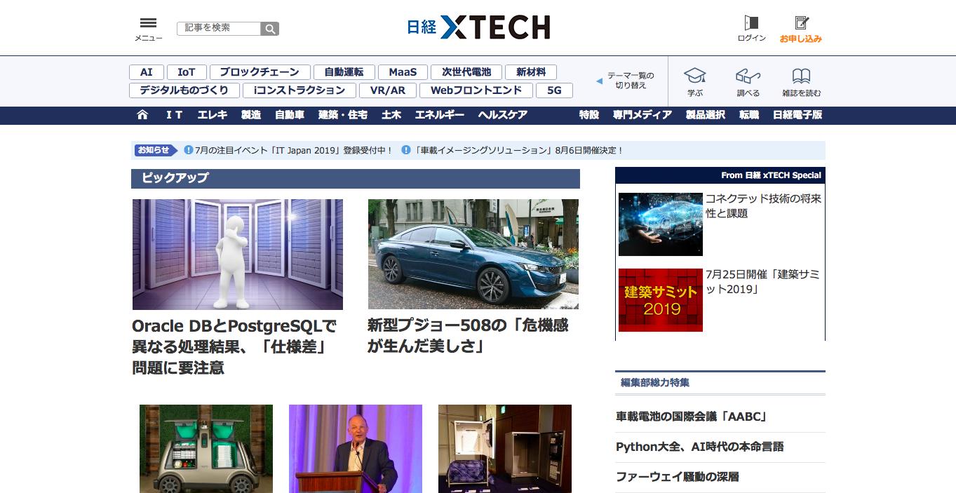 nikkeixtech-toppage-1