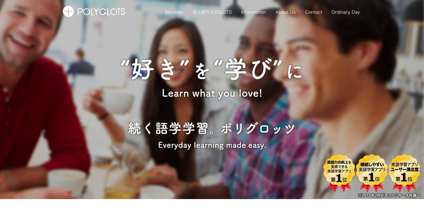 polyglots-site-toppage-1