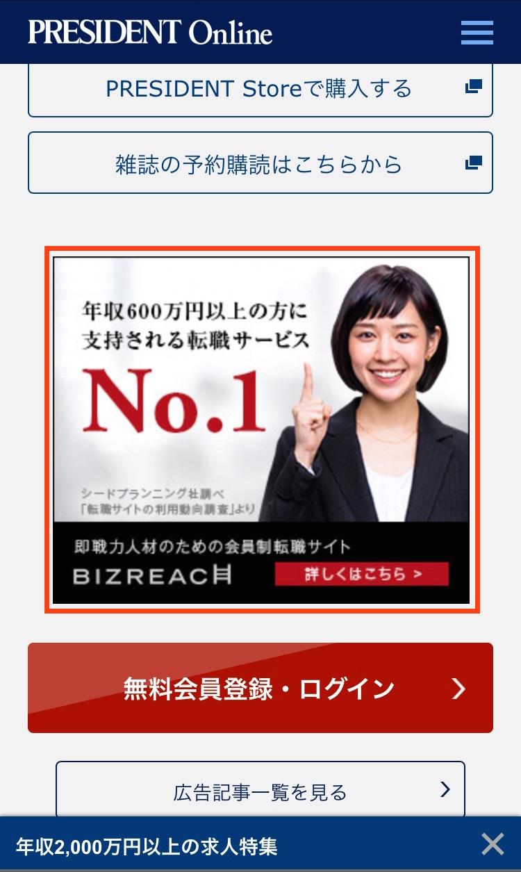 presidentonline-bizreach-banner-content-1