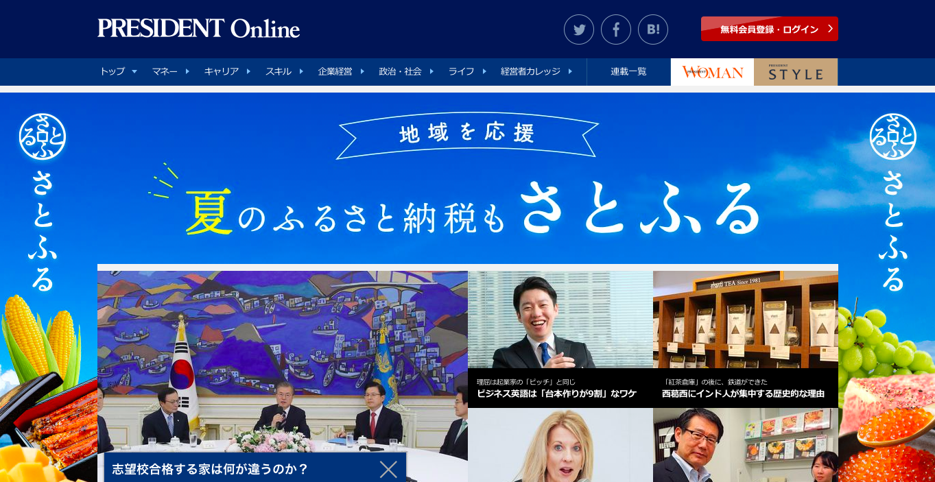 presidentonline-toppage-2