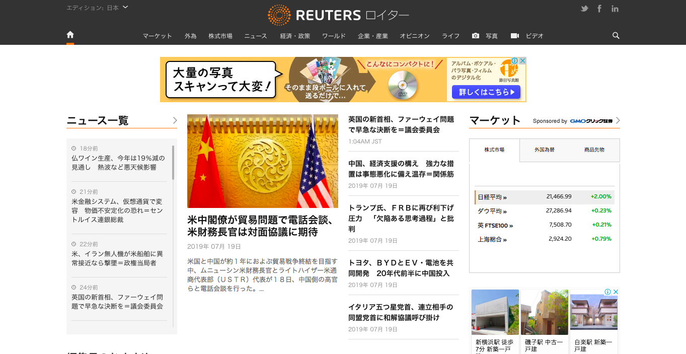 reuters-toppage-3