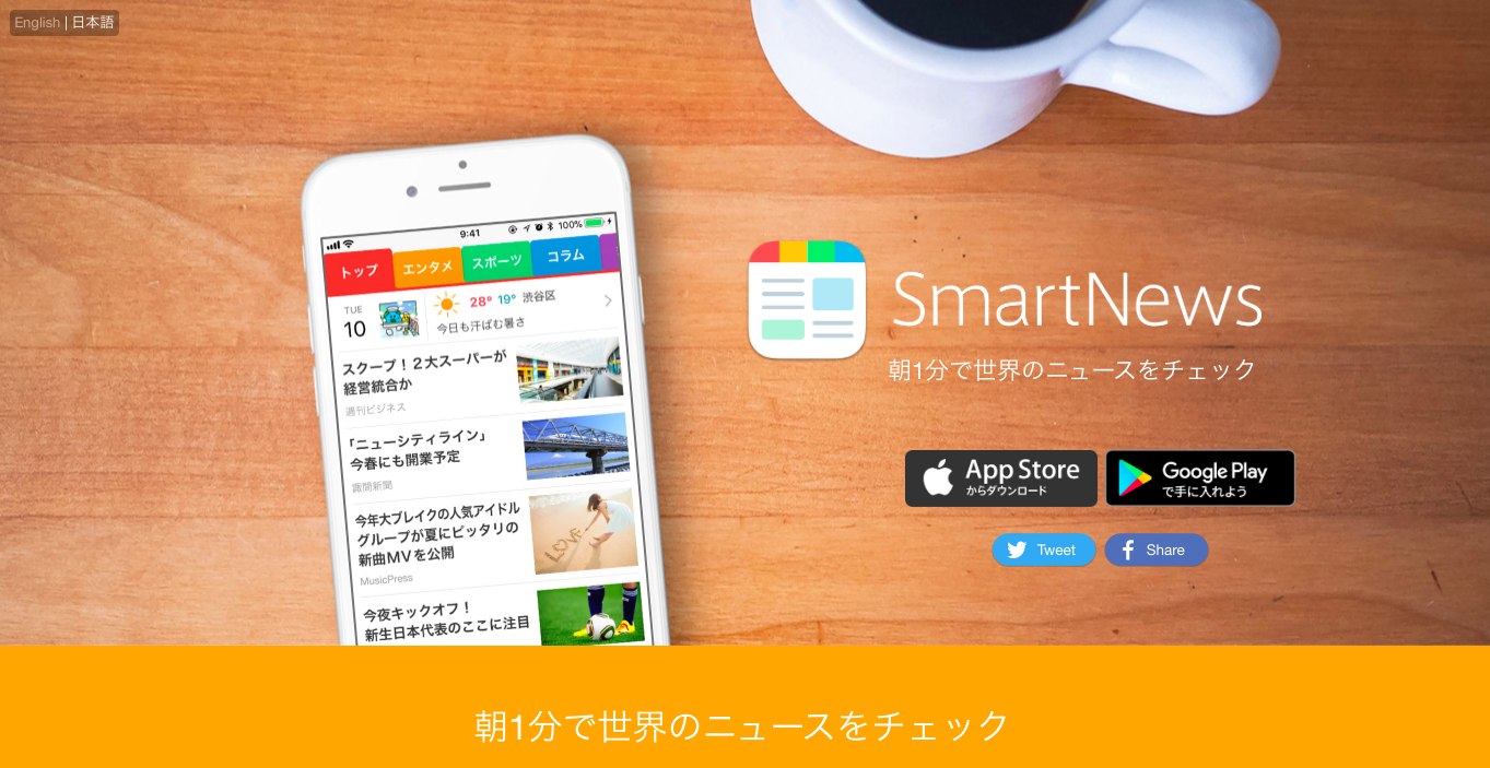 smartnews-app-downloadpage-1