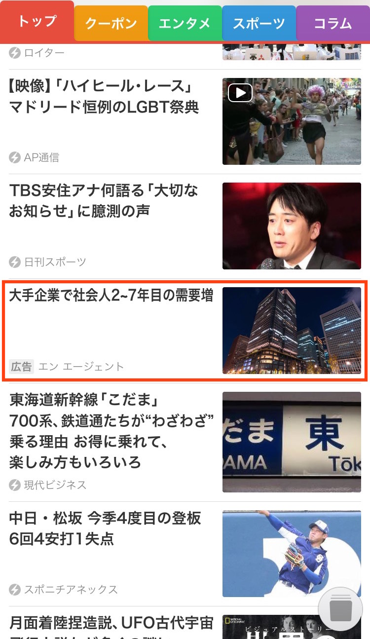 smartnews-enagent-infeed-content-1