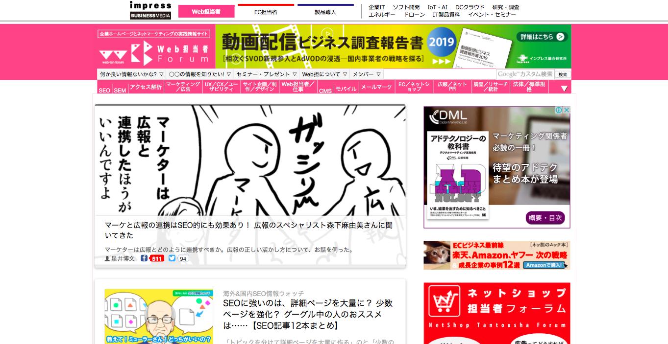 webtantoshaforum-toppage-2