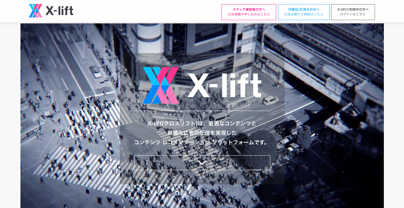 xlift-site-toppage-1