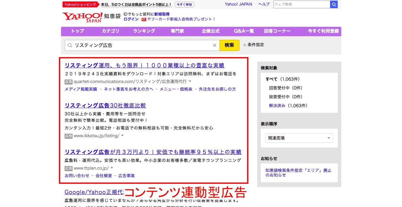 Yahoo!知恵袋に表示されたコンテンツ連動型広告