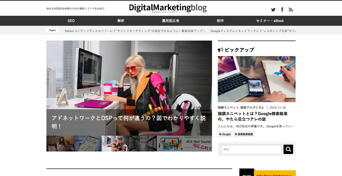 digital-marketing-blog-toppage-1