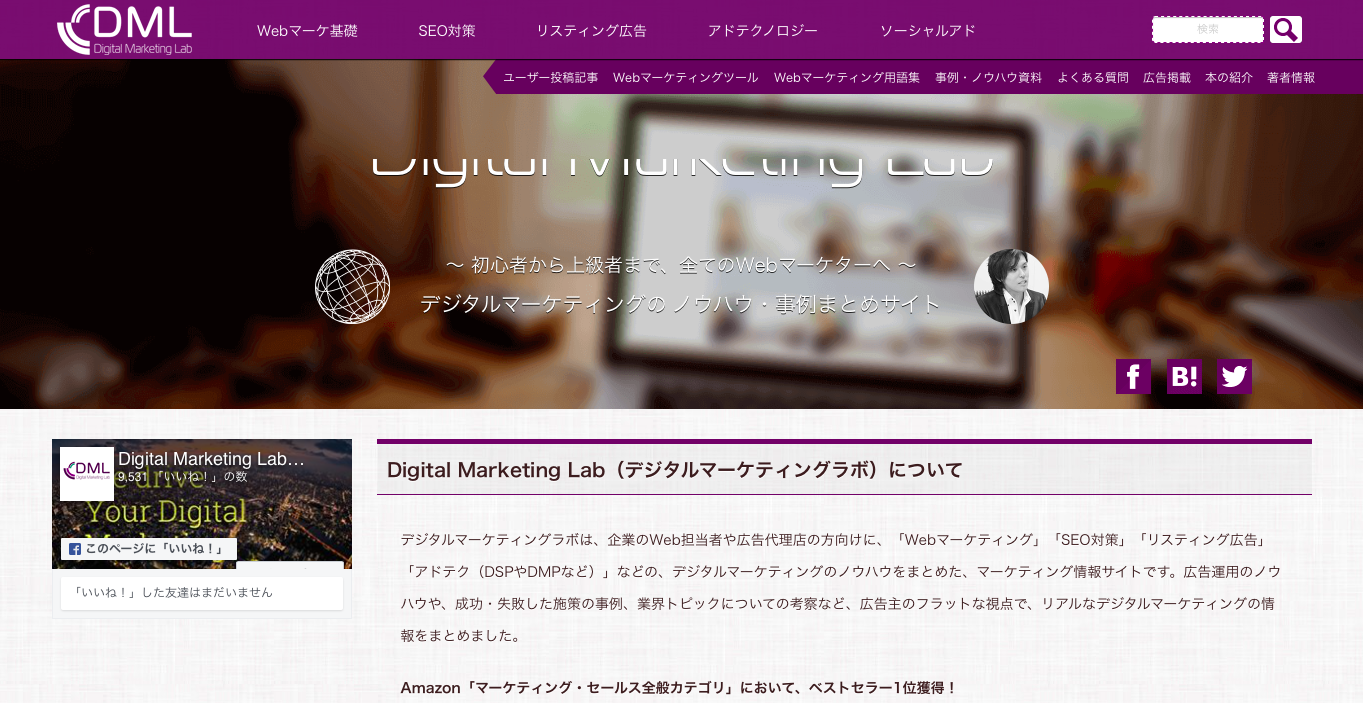 digital-marketing-lab-toppage-1